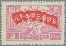 Yang NE44