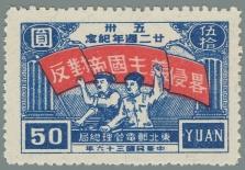 Yang NE49