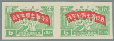 Yang NE52