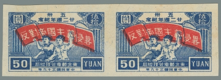 Yang NE57