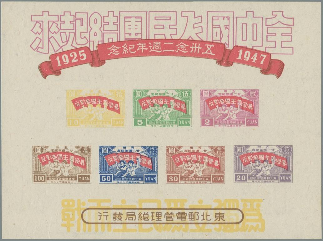 Yang NE59M