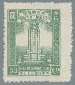 Yang NE101