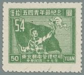 Yang NE106