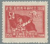 Yang NE108