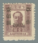 Stamps-Issued-by-the-General-Administration-of-Post-and-Telecommunications-of-Northeast-(東北郵電管理總局發行的郵票)---204