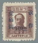 Stamps-Issued-by-the-General-Administration-of-Post-and-Telecommunications-of-Northeast-(東北郵電管理總局發行的郵票)---205