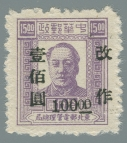 Stamps-Issued-by-the-General-Administration-of-Post-and-Telecommunications-of-Northeast-(東北郵電管理總局發行的郵票)---206