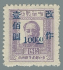 Stamps-Issued-by-the-General-Administration-of-Post-and-Telecommunications-of-Northeast-(東北郵電管理總局發行的郵票)---207