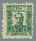 Stamps-Issued-by-the-General-Administration-of-Post-and-Telecommunications-of-Northeast-(東北郵電管理總局發行的郵票)---208
