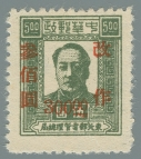 Stamps-Issued-by-the-General-Administration-of-Post-and-Telecommunications-of-Northeast-(東北郵電管理總局發行的郵票)---209