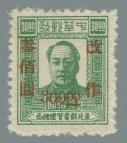 Stamps-Issued-by-the-General-Administration-of-Post-and-Telecommunications-of-Northeast-(東北郵電管理總局發行的郵票)---210