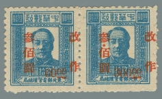 Yang NE119d