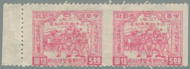 Stamps-Issued-by-the-General-Administration-of-Post-and-Telecommunications-of-Northeast-(東北郵電管理總局發行的郵票)---19