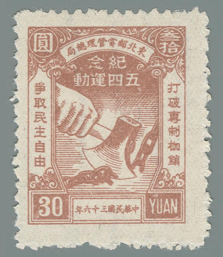 Yang NE31