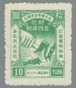 Yang NE30