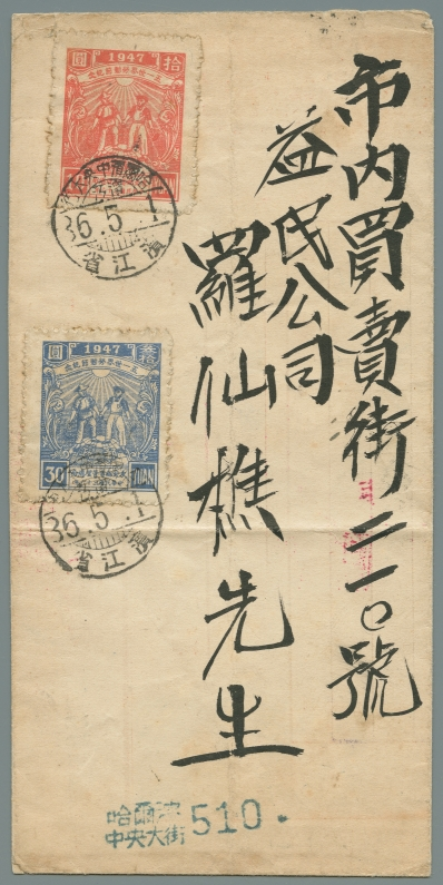 Stamps-Issued-by-the-General-Administration-of-Post-and-Telecommunications-of-Northeast-(東北郵電管理總局發行的郵票)---62-0