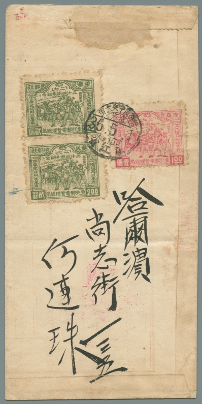 Stamps-Issued-by-the-General-Administration-of-Post-and-Telecommunications-of-Northeast-(東北郵電管理總局發行的郵票)---62-1
