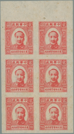 Stamps-Issued-by-the-General-Administration-of-Post-and-Telecommunications-of-Northeast-(東北郵電管理總局發行的郵票)---10