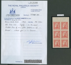 Stamps-Issued-by-the-General-Administration-of-Post-and-Telecommunications-of-Northeast-(東北郵電管理總局發行的郵票)---11